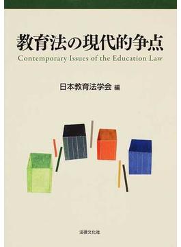 教育法の現代的争点