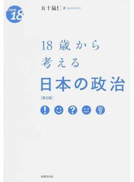 18歳から考える日本の政治 第2版