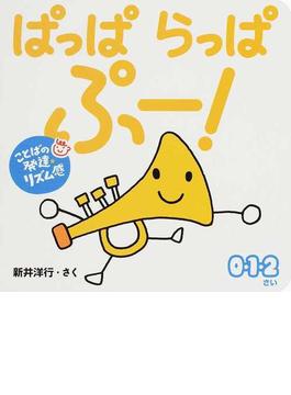 ぱっぱらっぱぷー! 0・1・2さい
