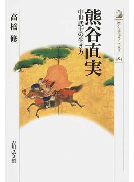熊谷直実 中世武士の生き方