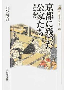 京都に残った公家たち 華族の近代