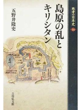 敗者の日本史 14 島原の乱とキリシタン