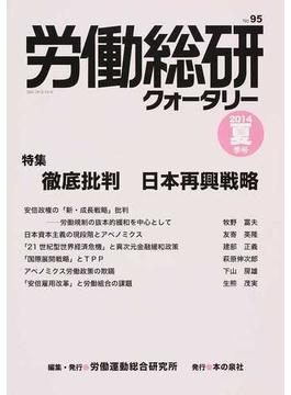 労働総研クォータリー No.95(2014年夏季号) 特集徹底批判日本再興戦略