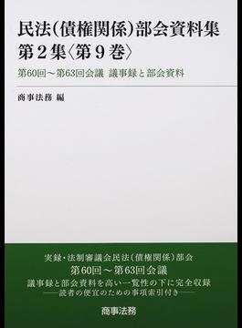 民法〈債権関係〉部会資料集 第2集〈第9巻〉 第60回〜第63回会議議事録と部会資料