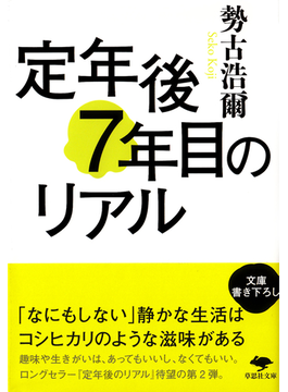 定年後7年目のリアル(草思社文庫)