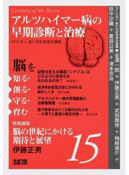 脳を知る・創る・守る・育む 15 アルツハイマー病の早期診断と治療