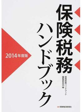 保険税務ハンドブック 2014年度版