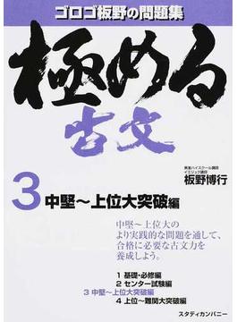 極める古文 問題集 3 中堅〜上位大突破編