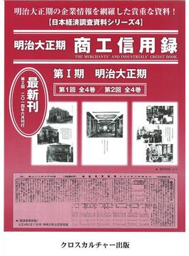 明治大正期商工信用録 第5〜第8 4巻セット