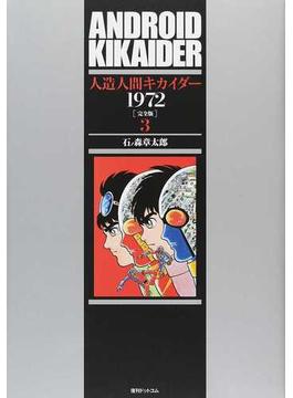 人造人間キカイダー1972 完全版 3