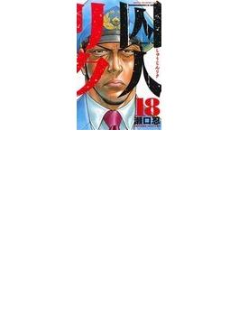 囚人リク 18(少年チャンピオン・コミックス)