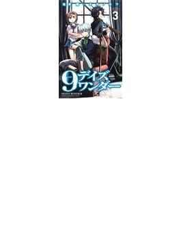 9デイズワンダー 3(少年チャンピオン・コミックス)
