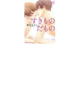 すきものだもの (光彩コミックス)