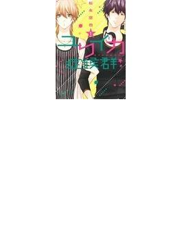 ユリイカ症候群 1 (ZERO−SUM COMICS)(ZERO-SUMコミックス)