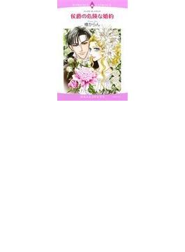 侯爵の危険な婚約 (EMERALD COMICS)