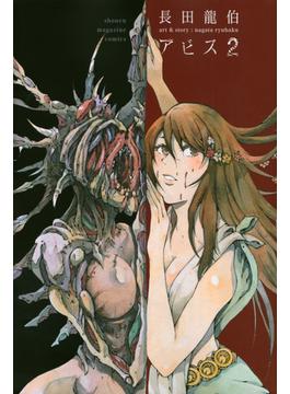 アビス 2(少年マガジンKC)