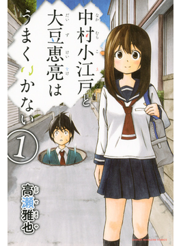 中村小江戸と大豆恵亮はうまくいかない 1 (週刊少年マガジンKC)(少年マガジンKC)