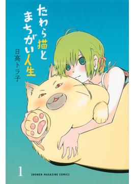 たわら猫とまちがい人生 1 (週刊少年マガジンKC)(少年マガジンKC)