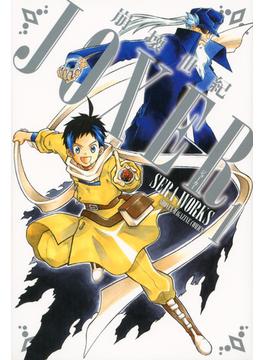 崩壊世紀JOXER 1 (週刊少年マガジンKC)(少年マガジンKC)