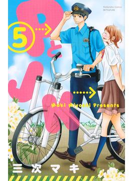 PとJK 5 (講談社コミックス別冊フレンド)(別冊フレンドKC)
