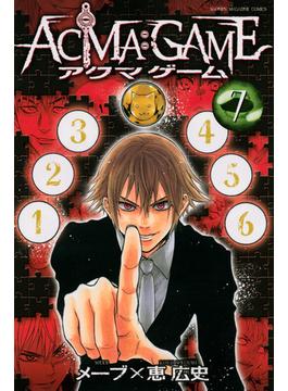ACMA:GAME 7 (週刊少年マガジンKC)(少年マガジンKC)