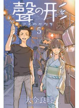 聲の形 5 (講談社コミックスマガジン)(少年マガジンKC)