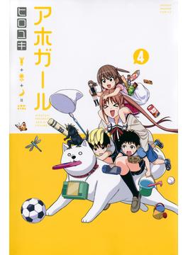 アホガール 4 (週刊少年マガジンKC)(少年マガジンKC)