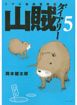 山賊ダイアリー 5 リアル猟師奮闘記 (イブニングKC)(イブニングKC)