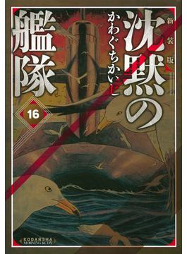 沈黙の艦隊 16 新装版 (MORNING KCDX)(KCデラックス)