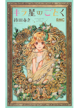 キラ星のごとく (りぼんマスコットコミックス)(りぼんマスコットコミックス)