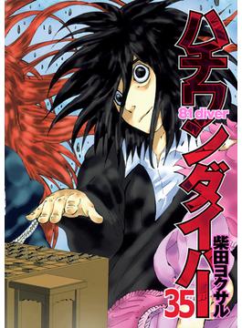 ハチワンダイバー 35 (ヤングジャンプ・コミックス)(ヤングジャンプコミックス)