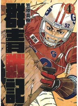 群青戦記グンジョーセンキ 4 (ヤングジャンプ・コミックス)(ヤングジャンプコミックス)