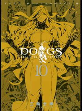 DOGS BULLETS&CARNAGE 10 (ヤングジャンプ・コミックス・ウルトラ)(ヤングジャンプコミックス)