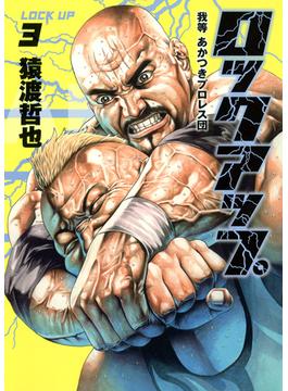 ロックアップ 我等あかつきプロレス団 3(ヤングジャンプコミックス)