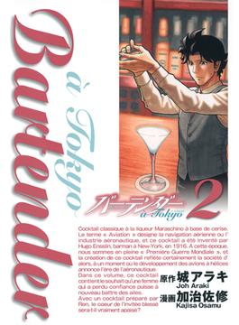 バーテンダーà Tokyo 2(ヤングジャンプコミックス)