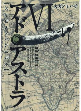 アド・アストラ 6 スキピオとハンニバル (ヤングジャンプ・コミックス・ウルトラ)(ヤングジャンプコミックス)