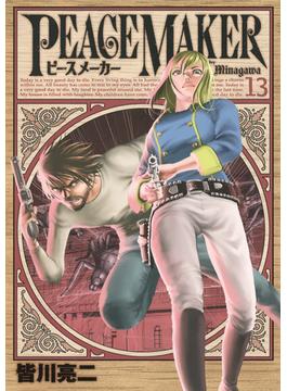 PEACE MAKER 13 (ヤングジャンプ・コミックス・ウルトラ)(ヤングジャンプコミックス)