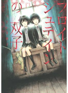 フロイトシュテインの双子 (ヤングジャンプ・コミックス)(ヤングジャンプコミックス)