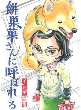 餅巣菓さんに呼ばれる (ヤングジャンプ・コミックス)(ヤングジャンプコミックス)