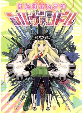 はじめましてのシルヴァンドル (ヤングジャンプ・コミックス)(ヤングジャンプコミックス)