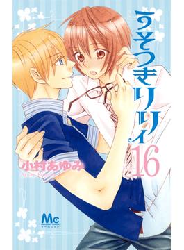 うそつきリリィ 16 (マーガレットコミックス)(マーガレットコミックス)