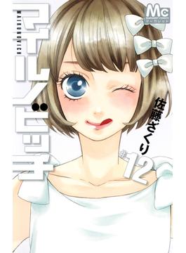 マイルノビッチ 12 (マーガレットコミックス)(マーガレットコミックス)