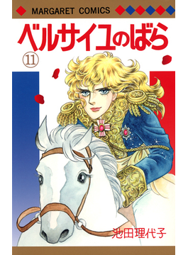 ベルサイユのばら 11 1 (マーガレットコミックス)(マーガレットコミックス)