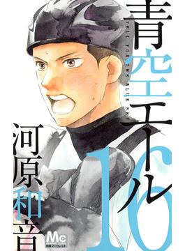 青空エール 16 (マーガレットコミックス)(マーガレットコミックス)