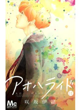 アオハライド 11 (マーガレットコミックス)(マーガレットコミックス)