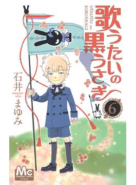 歌うたいの黒うさぎ 6 (マーガレットコミックス)(マーガレットコミックス)