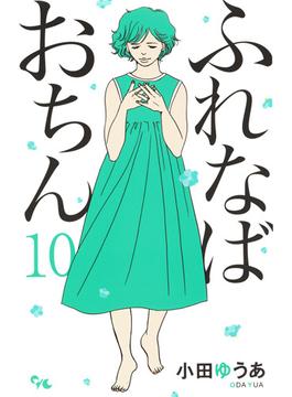ふれなばおちん 10(オフィスユーコミックス)