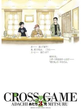 クロスゲーム 3 (SHONEN SUNDAY COMICS SPECIAL)(少年サンデーコミックススペシャル)