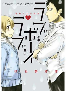 ラブ・ボーイ・ラブ 1 (裏少年サンデーコミックス)