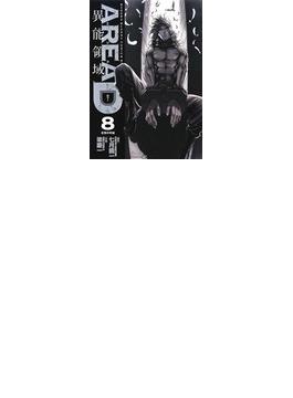 AREA D異能領域 8 (少年サンデーコミックススペシャル)(少年サンデーコミックス)